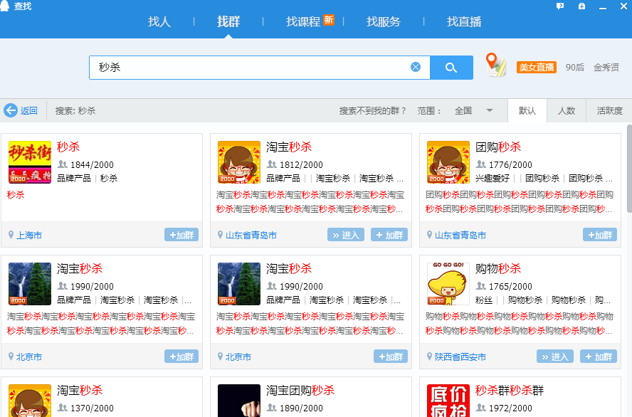 QQ群SEO排名获取大流量