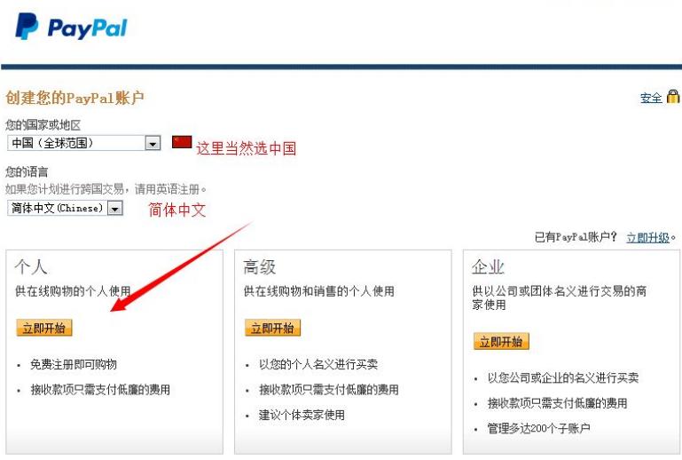 Paypal注册方法