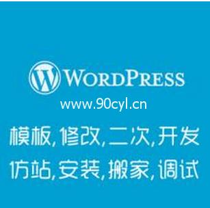 仿WP网站教程