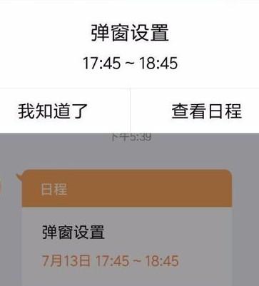 TIM日程实现QQ强制弹窗无视禁言群教程